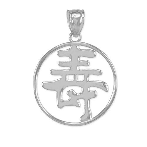 (Good Luck Charms 925 Sterling Silver Chinese Character Charm Kanji Longevity Open Medallion Pendant )