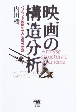 映画の構造分析