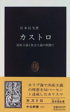 カストロ―民族主義と社会主義の狭間で (中公新書)
