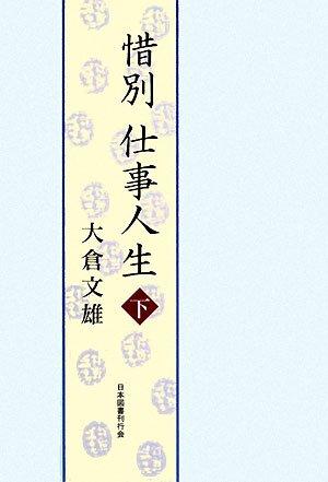 Sekibetsu shigoto jinsei. ge
