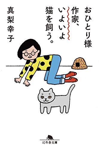 おひとり様作家、いよいよ猫を飼う。 (幻冬舎文庫)