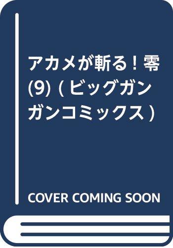 アカメが斬る! 零(9) (ビッグガンガンコミックス)