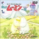 楽しいムーミン一家 1巻 [DVD]