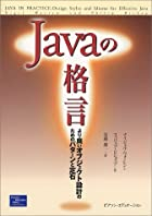 Javaの格言―より良いオブジェクト設計のためのパターンと定石