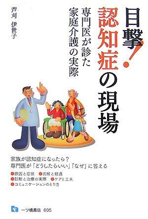 Mokugeki ninchishō no genba : Senmon'i ga mita katei kaigo no jissai PDF
