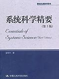 系统科学精要(第3版)(研究生教学用书)