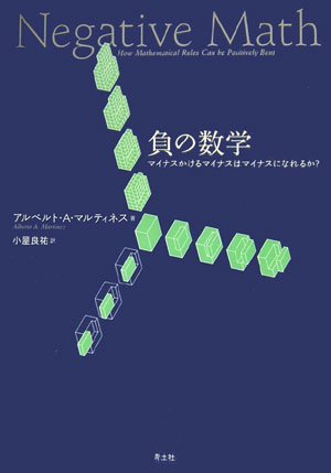 Fu no sūgaku = Negative math : Mainasu kakeru mainasu wa mainasu ni nareruka pdf epub
