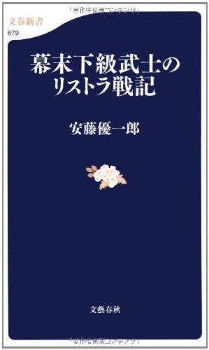 幕末下級武士のリストラ戦記 (文春新書)