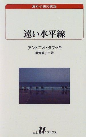 遠い水平線 (白水Uブックス―海外小説の誘惑)