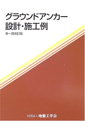 Ground anchor design and construction cases (2005) ISBN: 488644072X [Japanese Import]