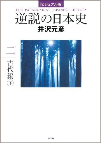 ビジュアル版 逆説の日本史2 古代編 下