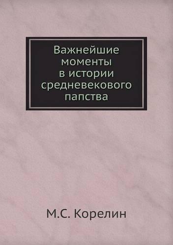 Vazhnejshie momenty v istorii srednevekovogo papstva (Russian Edition) ebook
