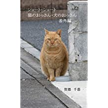 Short Stories An old Cat and An old Dog extra (Japanese Edition)