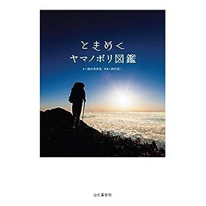ときめくヤマノボリ図鑑 Tokimeku Zukan+ [Kindle版]