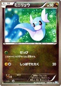 tarjeta de Pokemon [Miniryuu] [C] PMBW8-RN038-C «Leiden ...