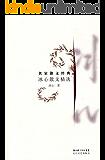 冰心散文精选 (名家散文经典)