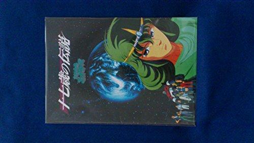 Legend of the 17-year-old - Godmars (Kadokawa Bunko) (1988) ISBN: 4041653177 [Japanese Import]