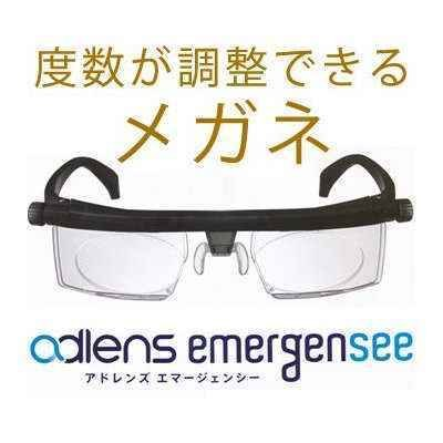 89923226cd Image Unavailable. Image not available for. Color  Japanese Adlens  Emergensee Adjustable Eyeglasses Fluid Variable Lens Technology