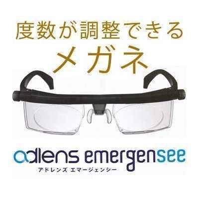 9bb53420f0 Amazon.com   Japanese Adlens Emergensee Adjustable Eyeglasses Fluid ...