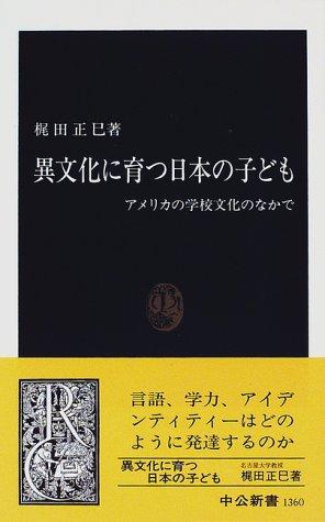 異文化に育つ日本の子ども―アメリカの学校文化のなかで (中公新書)