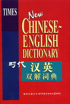 The New Chinese Dictionary: In chinesischer Schrift, mit Lautschrift für Suchbegriffe (Chinesische Sprachbücher)