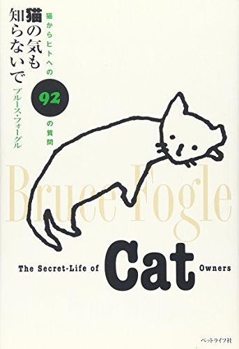 猫の気も知らないで―猫からヒトへの92の質問
