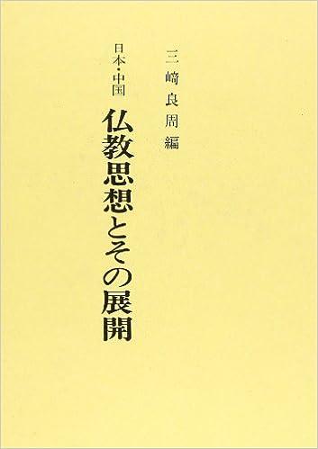 日本・中国仏教思想とその展開  ...