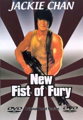 New Fist Of Fury (DVD) Action (1976) 114 Minutes ~ Starring: Jackie Chan, Ming Cheng Chang, Shen Lin Chang, Wei Lo ~ Directed By: Wei Lo