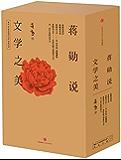 蒋勋说文学之美(套装全5册) (爱智典藏)