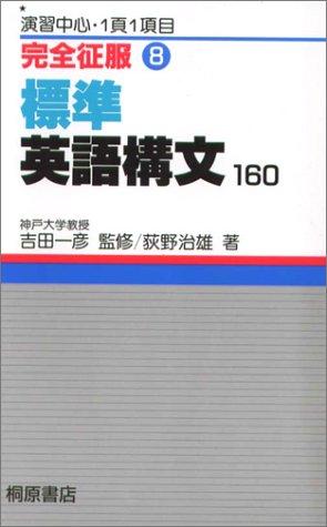 標準英語構文 160 (完全征服 8)
