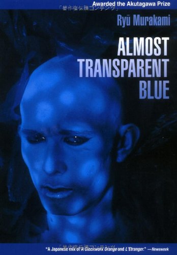 「Almost Transparent Blue book murakami」の画像検索結果