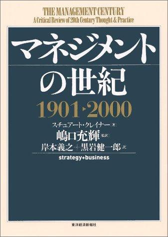 マネジメントの世紀1901~2000
