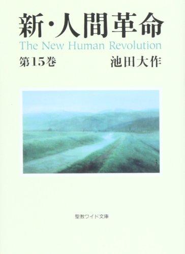 新・人間革命 第15巻 (聖教ワイド文庫 29)