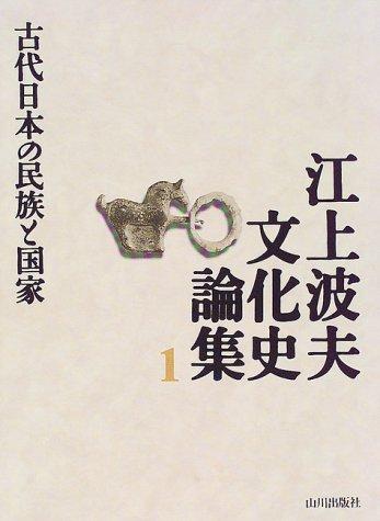 江上波夫文化史論集〈1〉古代日本の民族と国家