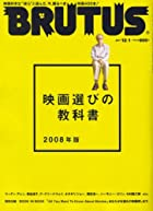 BRUTUS (ブルータス) 2007年 12/1号 [雑誌]