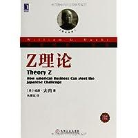 华章经典·管理:Z理论(珍藏版)