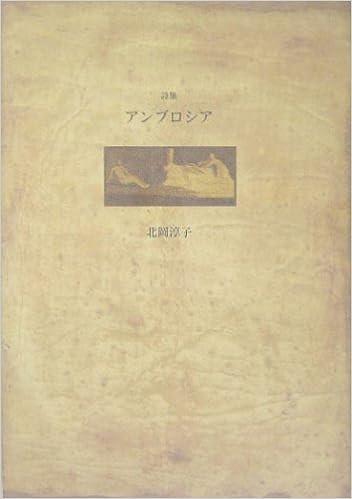 21世紀詩人叢書 - JapaneseClass.jp