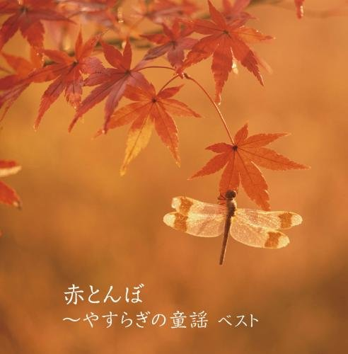 Akatonbo-Yasuragi No Douyou