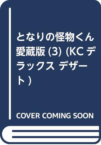 となりの怪物くん愛蔵版(3) (KCデラックス デザート)