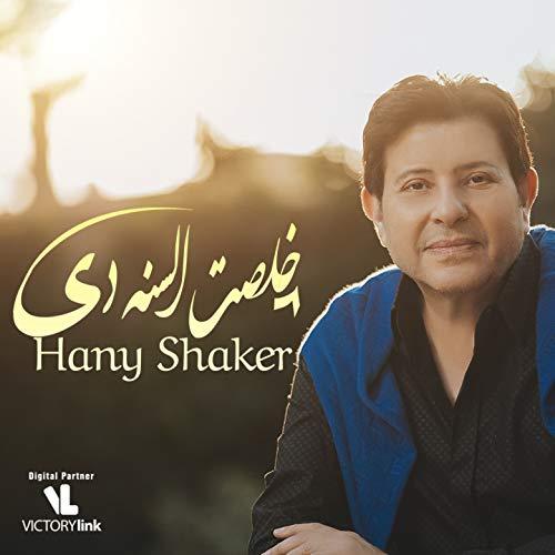 album hany shaker mp3