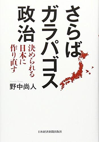 さらばガラパゴス政治―決められる日本に作り直す