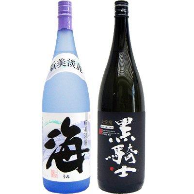 焼酎セット 黒騎士 麦 1800ml 西吉田酒造 と 海 芋 1800ml 大海酒造 2本セット B0756QJWXC