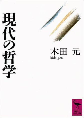 現代の哲学 (講談社学術文庫)
