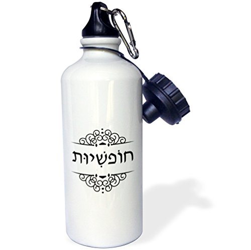 InspirationzStore Judaica - Chofshioot - word for Freedom written in Hebrew - black and white - 21 oz Sports Water Bottle (wb_165042_1) by 3dRose