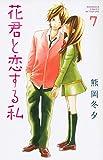 花君と恋する私(7) (講談社コミックス別冊フレンド)