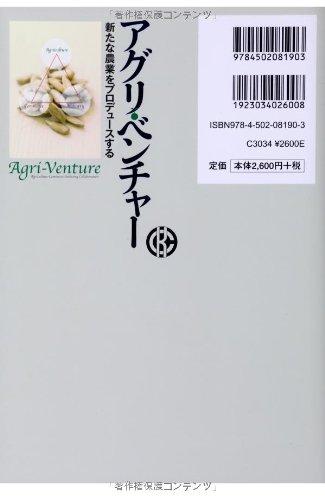 Aguri bencha : Arata na nogyo o purodyusu suru.