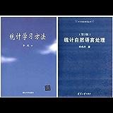 统计学习方法(统计学习方法+统计自然语言处理 第2版 共2本套装)