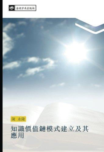 知識價值鏈模式建立及其應用 (Chinese Edition) ebook