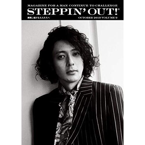 STEPPIN' OUT!2019年10月号 表紙画像