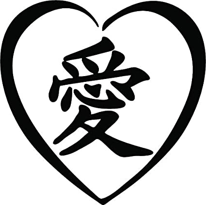 Amazon Kult Kanvas Chinese Love Symbol Heart Wall Sticker